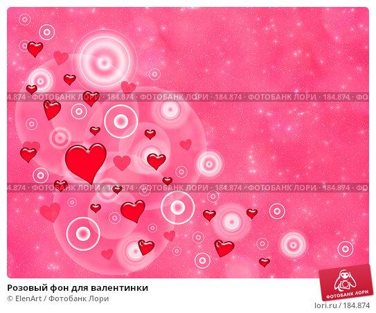 Купить «Розовый фон для валентинки», иллюстрация № 184874 (c) ElenArt / Фотобанк Лори