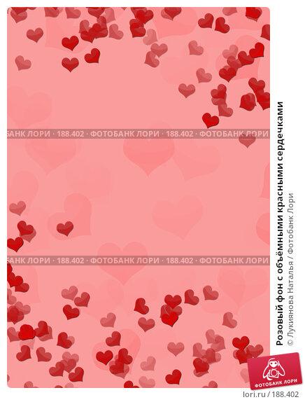 Розовый фон с объёмными красными сердечками, иллюстрация № 188402 (c) Лукиянова Наталья / Фотобанк Лори