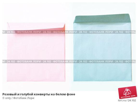 Розовый и голубой конверты на белом фоне, фото № 24102, снято 23 февраля 2007 г. (c) only / Фотобанк Лори