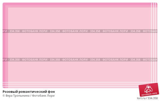 Розовый романтический фон, иллюстрация № 334358 (c) Вера Тропынина / Фотобанк Лори