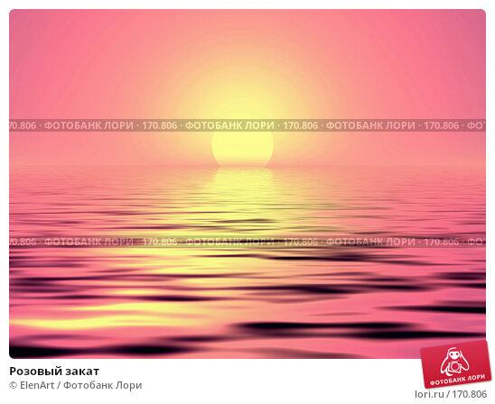 Розовый закат, иллюстрация № 170806 (c) ElenArt / Фотобанк Лори