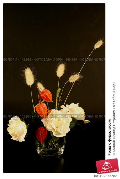Розы с физалисом, фото № 143986, снято 10 декабря 2007 г. (c) Коннов Леонид Петрович / Фотобанк Лори