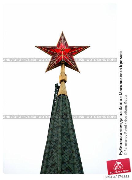 Купить «Рубиновая звезда на башне Московского Кремля», фото № 174358, снято 23 декабря 2007 г. (c) Parmenov Pavel / Фотобанк Лори