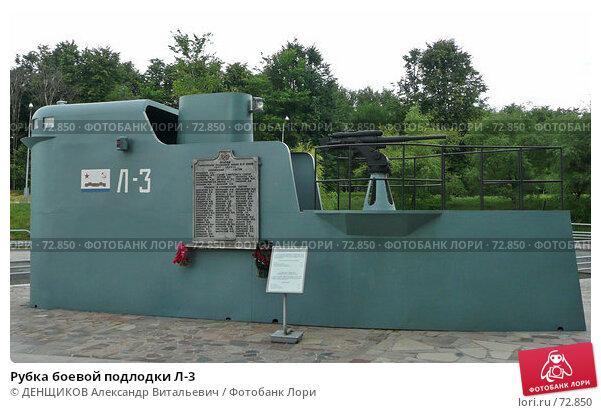 Рубка боевой подлодки Л-3, фото № 72850, снято 20 июня 2007 г. (c) ДЕНЩИКОВ Александр Витальевич / Фотобанк Лори
