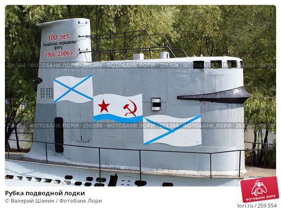 Рубка подводной лодки, фото № 259554, снято 23 сентября 2007 г. (c) Валерий Шанин / Фотобанк Лори