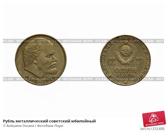 Купить «Рубль металлический советский юбилейный», фото № 212830, снято 18 февраля 2008 г. (c) Алёшина Оксана / Фотобанк Лори