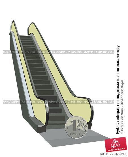 Купить «Рубль собирается подниматься по эскалатору», иллюстрация № 7565890 (c) Веснинов Янис / Фотобанк Лори
