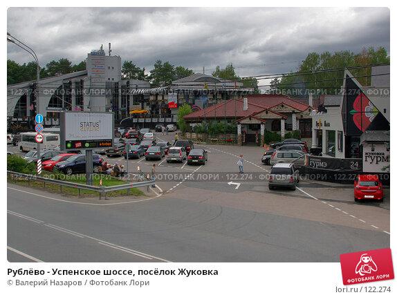 Рублёво - Успенское шоссе, посёлок Жуковка, фото № 122274, снято 7 июля 2007 г. (c) Валерий Назаров / Фотобанк Лори