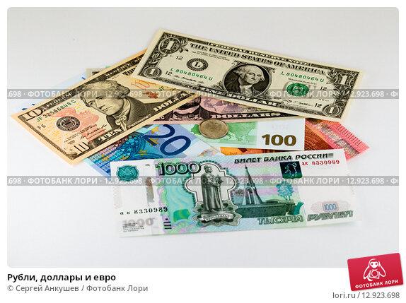 Рубли, доллары и евро. Стоковое фото, фотограф Сергей Анкушев / Фотобанк Лори