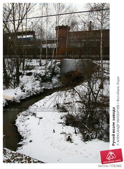 Ручей возле завода, фото № 174582, снято 13 января 2008 г. (c) АЛЕКСАНДР МИХЕИЧЕВ / Фотобанк Лори