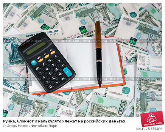 Купить «Ручка, блокнот и калькулятор лежат на российских деньгах», эксклюзивное фото № 5575094, снято 10 февраля 2014 г. (c) Игорь Низов / Фотобанк Лори