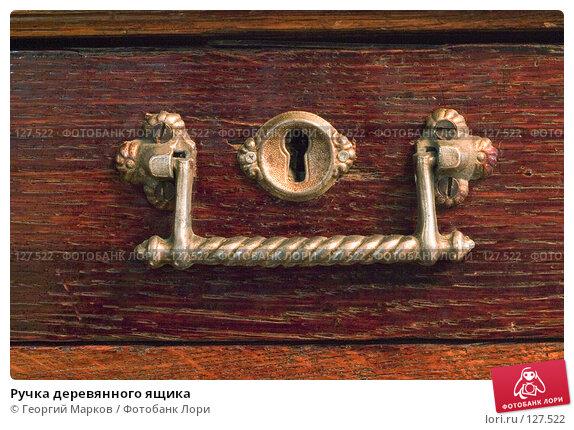 Ручка деревянного ящика, фото № 127522, снято 26 марта 2006 г. (c) Георгий Марков / Фотобанк Лори