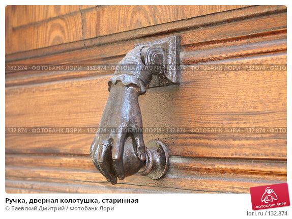 Ручка, дверная колотушка, старинная, фото № 132874, снято 30 июня 2007 г. (c) Баевский Дмитрий / Фотобанк Лори