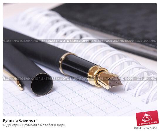 Купить «Ручка и блокнот», эксклюзивное фото № 376354, снято 3 июля 2008 г. (c) Дмитрий Неумоин / Фотобанк Лори