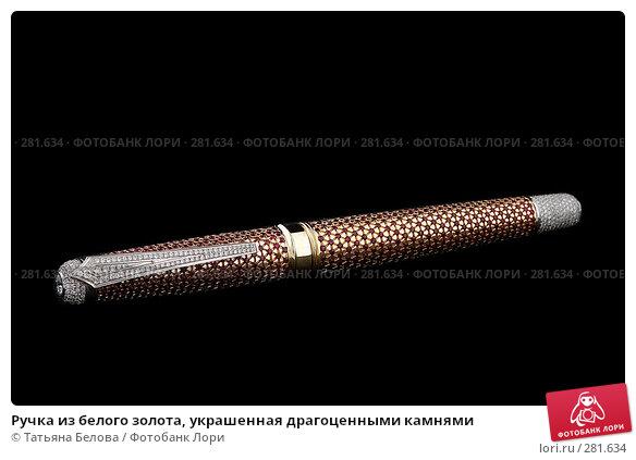Ручка из белого золота, украшенная драгоценными камнями, фото № 281634, снято 13 февраля 2008 г. (c) Татьяна Белова / Фотобанк Лори