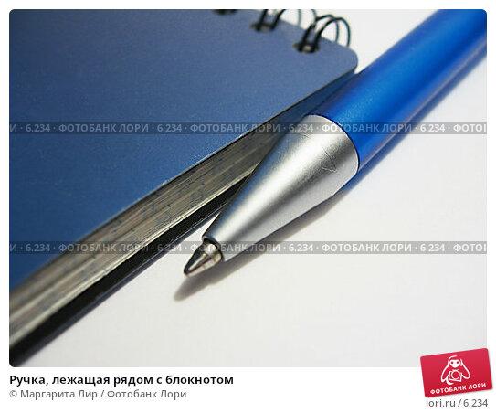 Купить «Ручка, лежащая рядом с блокнотом», фото № 6234, снято 29 июля 2006 г. (c) Маргарита Лир / Фотобанк Лори