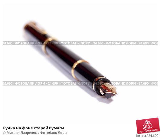 Ручка на фоне старой бумаги, фото № 24690, снято 22 января 2007 г. (c) Михаил Лавренов / Фотобанк Лори