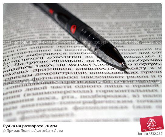Ручка на развороте книги, фото № 332262, снято 6 апреля 2008 г. (c) Примак Полина / Фотобанк Лори