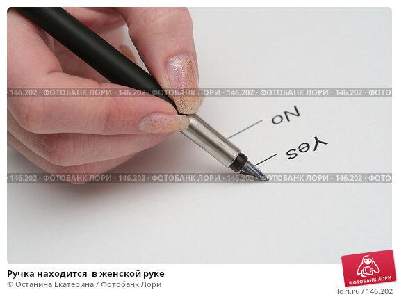Ручка находится  в женской руке, фото № 146202, снято 8 декабря 2007 г. (c) Останина Екатерина / Фотобанк Лори