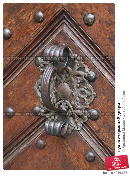 Ручка старинной двери, фото № 219666, снято 29 сентября 2007 г. (c) Архипова Мария / Фотобанк Лори