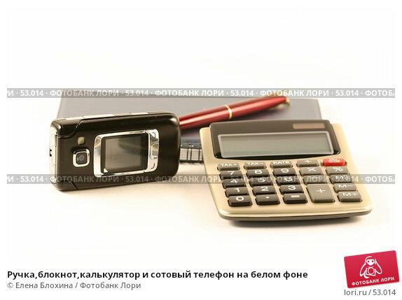 Ручка,блокнот,калькулятор и сотовый телефон на белом фоне, фото № 53014, снято 3 мая 2007 г. (c) Елена Блохина / Фотобанк Лори