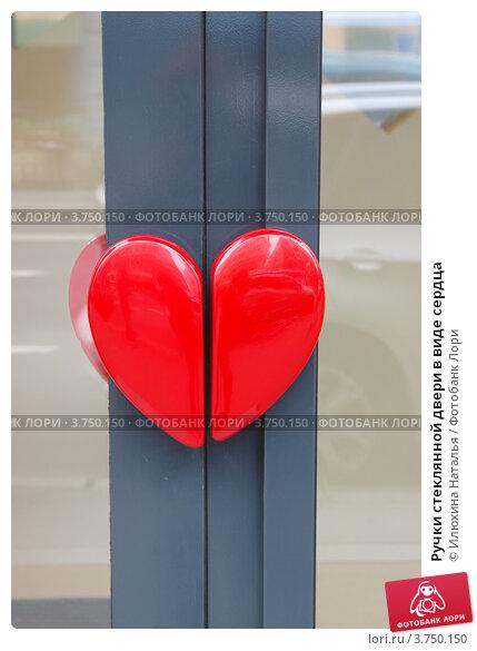 Купить «Ручки стеклянной двери в виде сердца», фото № 3750150, снято 11 августа 2012 г. (c) Илюхина Наталья / Фотобанк Лори