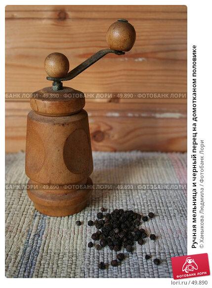 Ручная мельница и черный перец на домотканом половике, фото № 49890, снято 1 июня 2007 г. (c) Ханыкова Людмила / Фотобанк Лори
