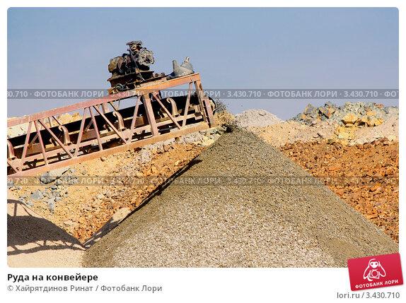 Руда на конвейере приводная станция пластинчатого конвейера