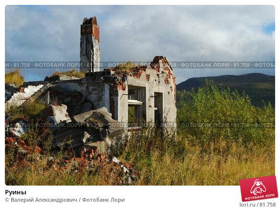 Руины, фото № 81758, снято 28 октября 2016 г. (c) Валерий Александрович / Фотобанк Лори