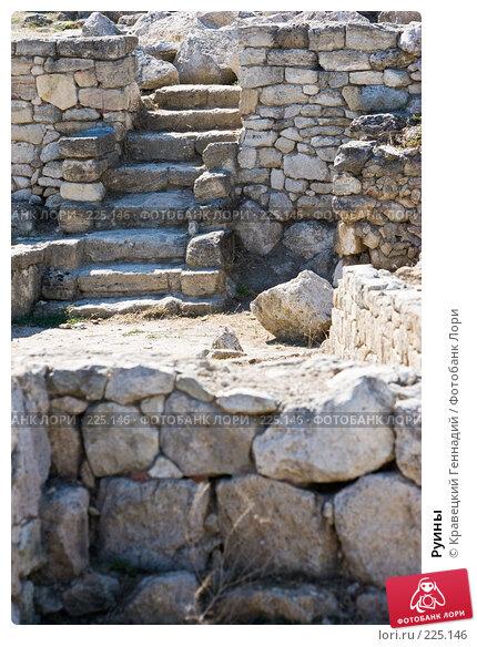 Купить «Руины», фото № 225146, снято 10 августа 2005 г. (c) Кравецкий Геннадий / Фотобанк Лори