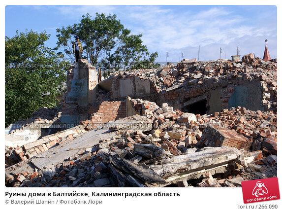 Руины дома в Балтийске, Калининградская область, фото № 266090, снято 23 июля 2007 г. (c) Валерий Шанин / Фотобанк Лори