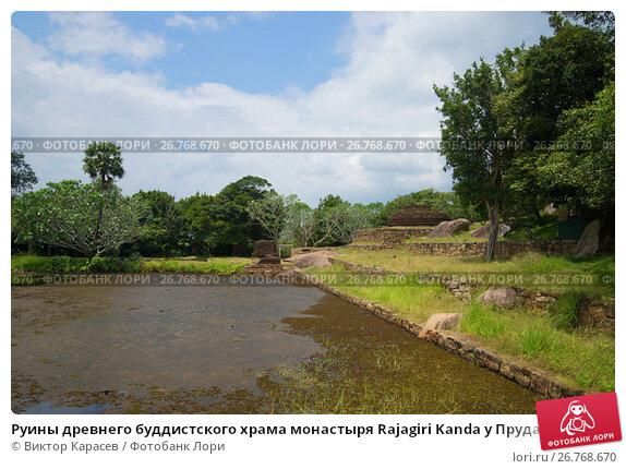 Купить «Руины древнего буддистского храма монастыря Rajagiri Kanda у Пруда Черной воды (Kaludiya Pokuna). Михинтале, Шри-Ланка», фото № 26768670, снято 12 марта 2015 г. (c) Виктор Карасев / Фотобанк Лори