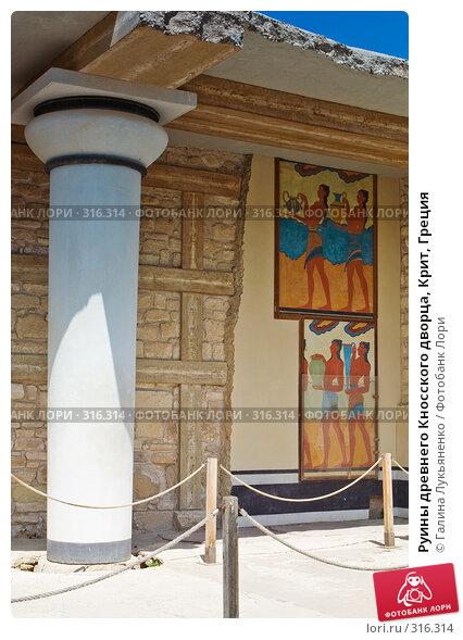 Руины древнего Кносского дворца, Крит, Греция, фото № 316314, снято 3 мая 2008 г. (c) Галина Лукьяненко / Фотобанк Лори