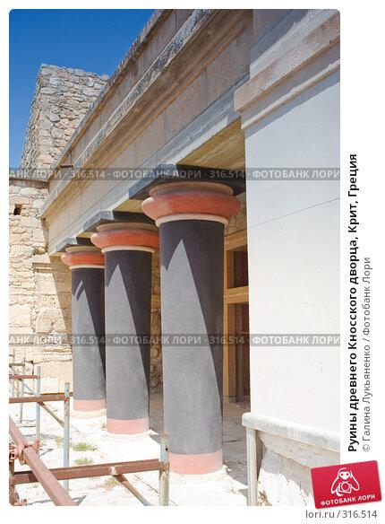 Руины древнего Кносского дворца, Крит, Греция, фото № 316514, снято 3 мая 2008 г. (c) Галина Лукьяненко / Фотобанк Лори