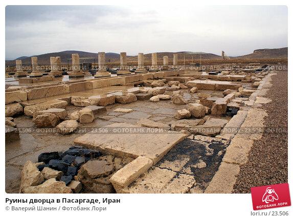 Руины дворца в Пасаргаде, Иран, фото № 23506, снято 26 ноября 2006 г. (c) Валерий Шанин / Фотобанк Лори