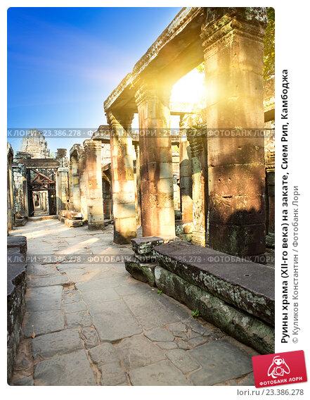 Купить «Руины храма (XII-го века) на закате, Сием Рип, Камбоджа», фото № 23386278, снято 1 февраля 2015 г. (c) Куликов Константин / Фотобанк Лори