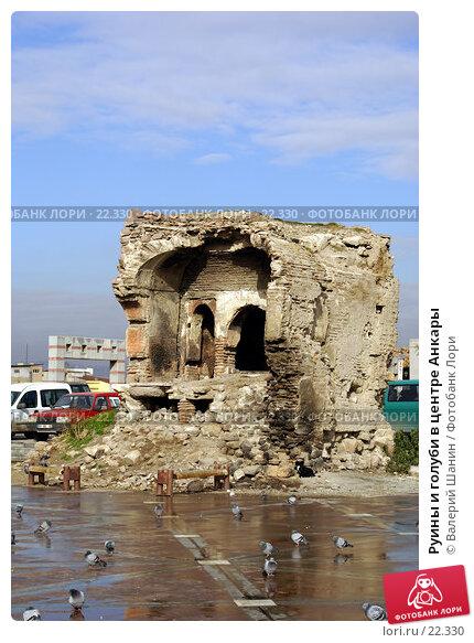 Руины и голуби в центре Анкары, фото № 22330, снято 15 ноября 2006 г. (c) Валерий Шанин / Фотобанк Лори