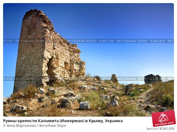 Купить «Руины крепости Каламита (Инкерман) в Крыму, Украина», фото № 4541910, снято 2 октября 2012 г. (c) Анна Мартынова / Фотобанк Лори
