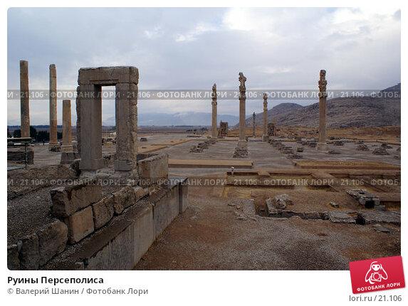 Купить «Руины Персеполиса», фото № 21106, снято 26 ноября 2006 г. (c) Валерий Шанин / Фотобанк Лори