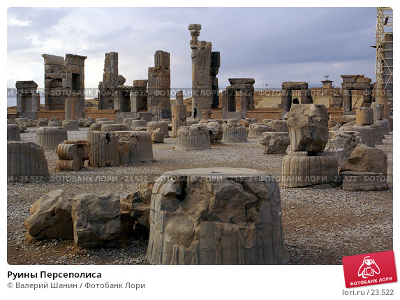 Руины Персеполиса, фото № 23522, снято 26 ноября 2006 г. (c) Валерий Шанин / Фотобанк Лори