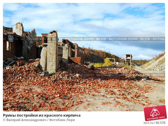 Руины постройки из красного кирпича, фото № 90578, снято 27 сентября 2007 г. (c) Валерий Александрович / Фотобанк Лори