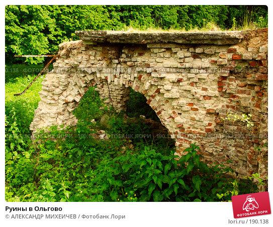 Руины в Ольгово, фото № 190138, снято 17 июня 2006 г. (c) АЛЕКСАНДР МИХЕИЧЕВ / Фотобанк Лори