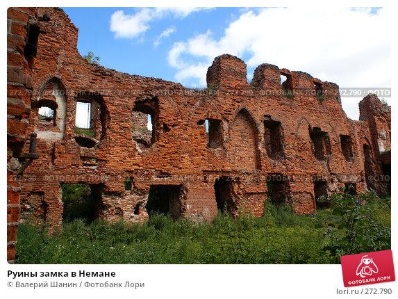 Руины замка в Немане, фото № 272790, снято 26 июля 2007 г. (c) Валерий Шанин / Фотобанк Лори