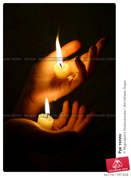 Рук тепло, фото № 191634, снято 22 сентября 2007 г. (c) Маргарита Новоселова / Фотобанк Лори
