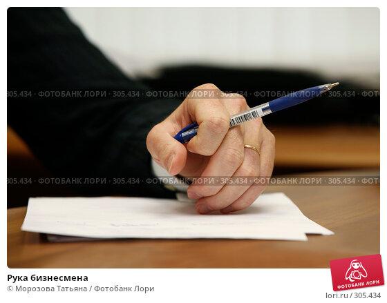 Рука бизнесмена, фото № 305434, снято 27 мая 2008 г. (c) Морозова Татьяна / Фотобанк Лори