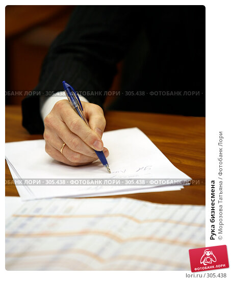 Рука бизнесмена, фото № 305438, снято 27 мая 2008 г. (c) Морозова Татьяна / Фотобанк Лори