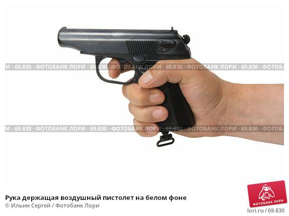 Рука держащая воздушный пистолет на белом фоне, фото № 69830, снято 19 июля 2007 г. (c) Ильин Сергей / Фотобанк Лори