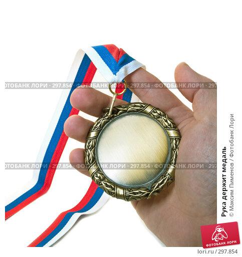 Купить «Рука держит медаль», фото № 297854, снято 7 января 2008 г. (c) Максим Пименов / Фотобанк Лори