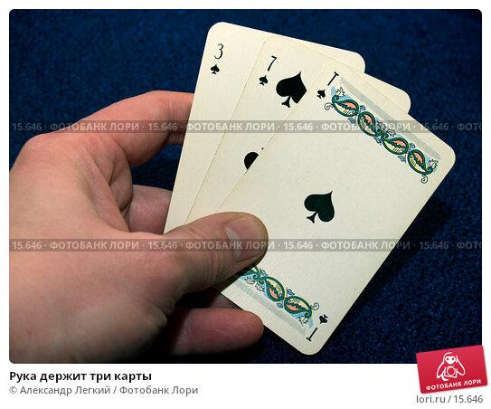 Рука держит три карты, фото № 15646, снято 23 декабря 2006 г. (c) Александр Легкий / Фотобанк Лори