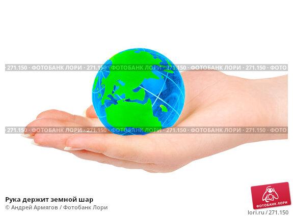 Рука держит земной шар, фото № 271150, снято 1 апреля 2008 г. (c) Андрей Армягов / Фотобанк Лори
